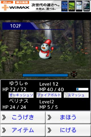 Small RPG2