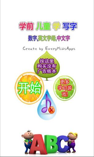 孩子学习写英文字母,数字和汉字