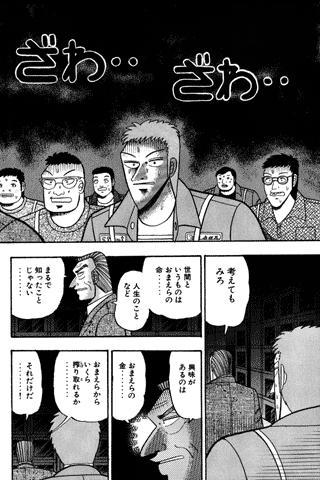賭博黙示録カイジ 7