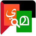 Malayalam To Arabic Dictionary APK for Bluestacks