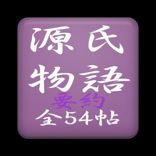 源氏物語 全54帖ダイジェスト LOGO-APP點子