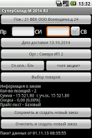 Screenshot of СуперСклад-М