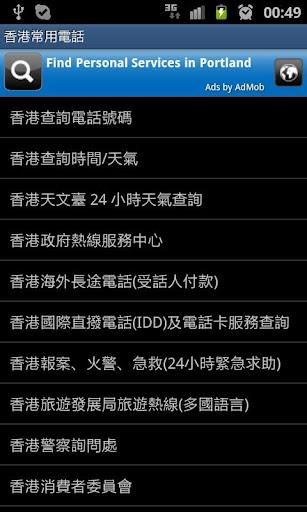 香港熱門電話號碼
