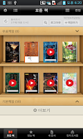 Screenshot of 올레 ebook for phone