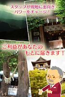 Screenshot of 開運!ビンゴの旅 【無料】 旅行 恋愛 パワースポット 合格
