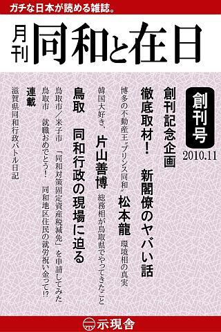 免費新聞App 月刊「同和と在日」  示現舎 電子雑誌 阿達玩APP