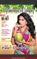 Screenshot of MANGAYAR MALAR