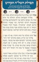 Screenshot of תפילת השלה הקדוש