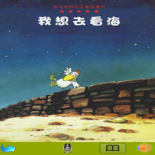 我要講故事-我想去看海 解謎 App LOGO-硬是要APP