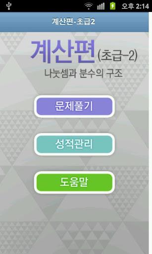 【免費教育App】엄마도풀어봐! 수학-계산(초급2)-APP點子