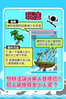 Screenshot of 火柴人疊疊樂
