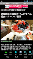 Screenshot of 日本のニュース 桜