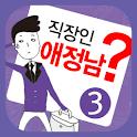직장인 애정남3: 업무행동 편-직장생활백서 icon
