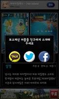 Screenshot of 필수어플 백과사전 (무료게임,무료어플)