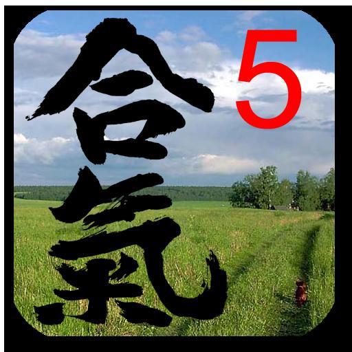 运动の合気道試験5級 LOGO-記事Game