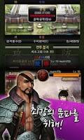 Screenshot of 신무림대전SE