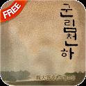(무료소설)  군림천하 ▶ 무협소설, 베스트셀러 icon