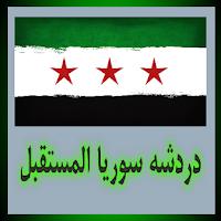 Screenshot of دردشه سوريا المستقبل