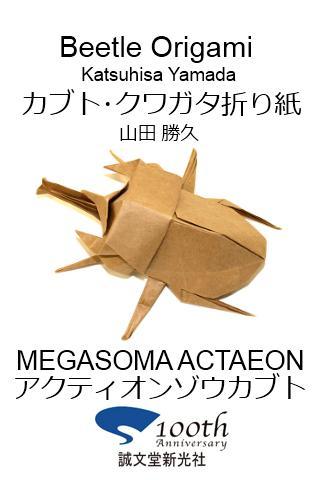 カブトムシ・クワガタ折り紙4 【アクティオンゾウカブト】