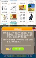 Screenshot of 疯狂猜成语精灵 最新V1.35答案