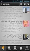 Screenshot of Sabq Arabic News صحيفة سبق