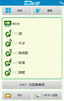 Screenshot of おでかけナビサポート ここいこ♪