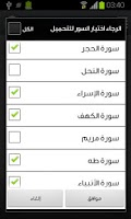 Screenshot of Holy Quran  Maher Moagely