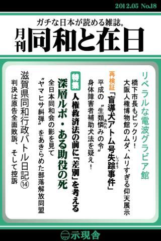 【免費新聞App】月刊「同和と在日」 2012年5月 示現舎 電子雑誌-APP點子