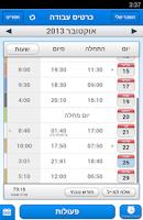 Screenshot of השכר שלי - ניהול משמרות ושכר