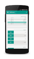 Screenshot of حاسبة البلوت -Balot Calculator