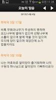 Screenshot of 제자성경찬송