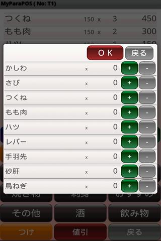 【免費商業App】ぱられるPOSレジ顧客-APP點子