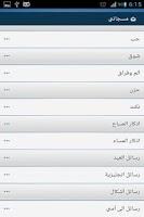 Screenshot of مسجاتي رسائل للجوال
