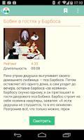 Screenshot of Наши Мультфильмы