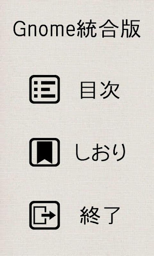 Gnome統合版(雑学・名言・格言集)
