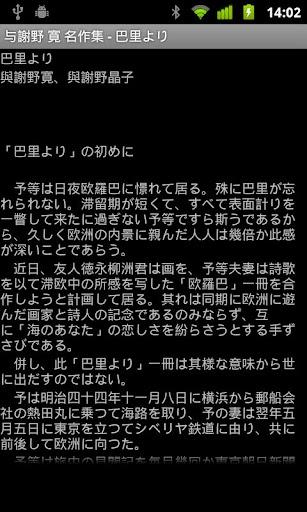 免費書籍App 与謝野 寛 名作集 阿達玩APP