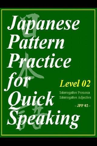 Japanese Pattern Practice 02