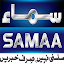 SAMAA TV APK for Nokia