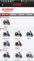Screenshot of YAMAHA 心行動