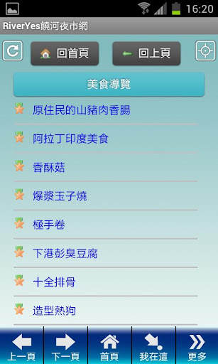 【免費旅遊App】RiverYes饒河夜市網-APP點子