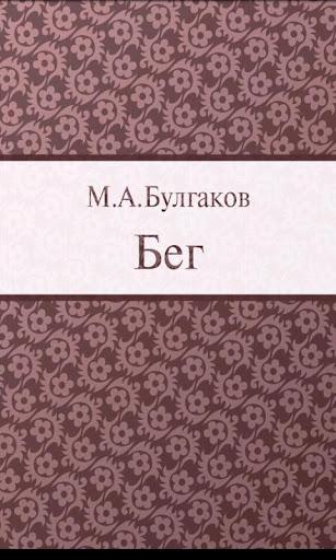 «Бег» — пьеса М.Булгаков