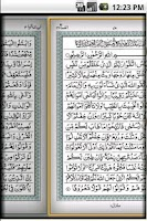 Screenshot of Quran - Urdu