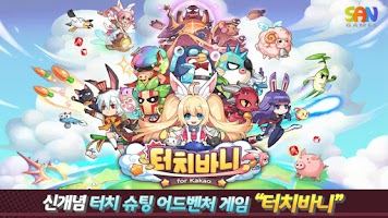 Screenshot of 터치바니 for Kakao
