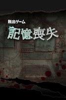 Screenshot of 脱出ゲーム: 記憶喪失