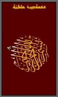 Screenshot of Qibla Compass القبلة