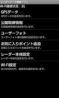 Screenshot of レーダーデータ更新アプリ
