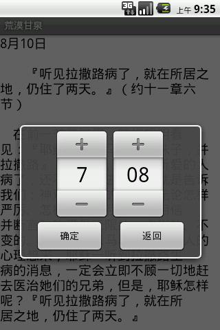 【免費書籍App】《荒漠甘泉》-APP點子