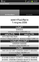 Screenshot of หวย เต็งโต๊ด Thai Lottery