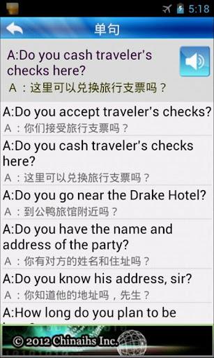 玩旅遊App|每日必聽英語 出國旅遊英語免費|APP試玩