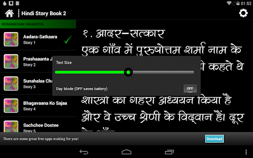 Hindi Stories 2 (Pocket Book)- screenshot thumbnail